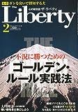 The Liberty (ザ・リバティ) 2010年 02月号 [雑誌]