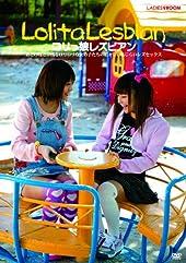 ロリっ娘レズビアン [DVD]
