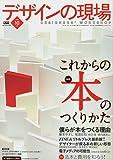 デザインの現場 2009年 10月号 [雑誌]
