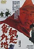 網走番外地 [DVD]