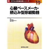 心臓ペースメーカ・植込み型除細動器 (新 目でみる循環器病シリーズ 19)