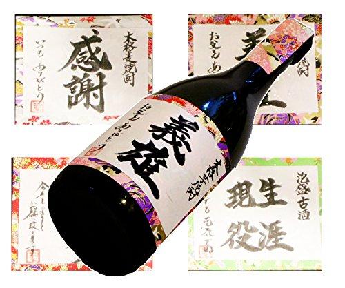 aオリジナルラベル 720ml 名入れ 化粧箱付 芋焼酎 麦焼酎 泡盛 日本酒 (芋焼酎, オリジナルラベル)