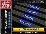 オデッセイ RB3 RB4 LEDスカッフプレート 青/前期 後期 EL ステッププレート ブルー