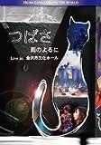 つばさ 雨のよるに Live in 金沢市文化ホール [DVD]