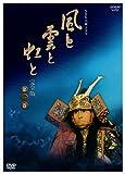 NHK大河ドラマ 風と雲と虹と 完全版 第一巻 [DVD]