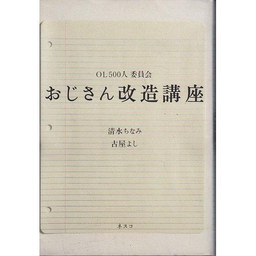 OL500人委員会おじさん改造講座