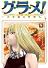 グ・ラ・メ! ~大宰相の料理人~ 第8巻 2009年03月09日発売