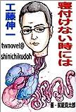 寝付けない時には (twnovel@shinichikudoh)