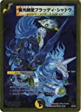 デュエルマスターズ 《魔光騎聖ブラッディ・シャドウ》 DMC46-012 【クリーチャー】