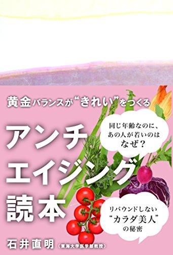 """アンチエイジング読本: 黄金バランスが""""きれい""""をつくる (かもめの本棚)"""
