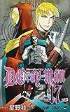 D.Grayーman 17 (ジャンプコミックス)