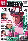 騎手・藤田伸二 20年の「男道」 (別冊宝島 1684 カルチャー&スポーツ)