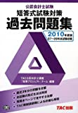 公認会計士試験短答式試験過去問題集〈2010年度版〉
