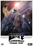 MOONLIGHT MILE 1stシーズン -Lift off-ACT.1 [DVD]