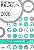 2008 テクニカルエンジニア情報セキュリティ記述式・事例…