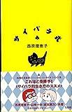 サイバラ式 / 西原 理恵子 のシリーズ情報を見る