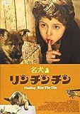 名犬リンチンチン[DVD]