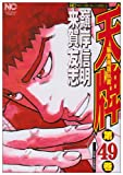 天牌 49―麻雀飛龍伝説 (ニチブンコミックス)
