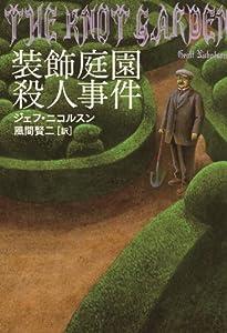 装飾庭園殺人事件 (扶桑社ミステリー)