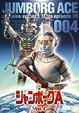 ジャンボーグA VOL.4[DVD]