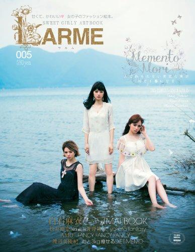 LARME(ラルム)005 (Town Mook)