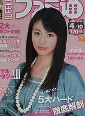 週刊ファミ通 No.1060 2009年4/10号