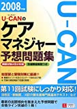 ユーキャンのケアマネジャー予想問題集 2008年版 (2008)