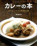 カレーの本―スパイス、ハーブ、ルゥで作る極上の味 (マイライフシリーズ 703 特集版)
