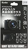 Kenko 液晶保護ガラス PRO1D SONY Cyber-shot RX1R/RX100M2用 KPG-SCSRX1R