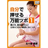 自分で押せる万能ツボ:1 肩こり、目の疲れなど日常のつらい症状に効くツボ (impress QuickBooks)