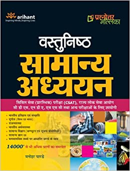 Prashnottar Mallika: Vastunishth Samanya Adhyayan (14000+ Questions) (Hindi) price comparison at Flipkart, Amazon, Crossword, Uread, Bookadda, Landmark, Homeshop18