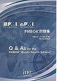 PMBOK問題集―PMBOKガイド第4版対応