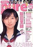 ピュアピュア Vol.44 (タツミムック)