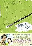 水花村の人々 DVD-BOX2