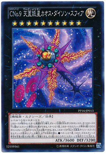 Yu-Gi-Oh! PP16-JP013 Number C9: Chaos Dyson Sphere Common - 1