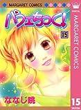 パフェちっく! 15 (マーガレットコミックスDIGITAL)