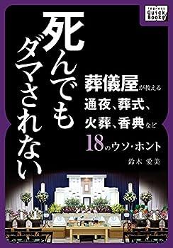 死んでもダマされない 葬儀屋が教える通夜、葬式、火葬、香典など18のウソ・ホント impress QuickBooks