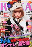 KERA! (ケラ) 2012年 07月号 [雑誌]
