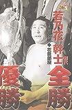 大相撲カード 2000年 全勝優勝 横綱・若乃花幹士 初代【137】花籠部屋 BBM BBM