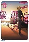 とある飛空士への恋歌 5 (ガガガ文庫)