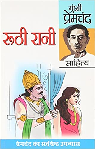 All Munshi Premchand Books : Roothi Rani