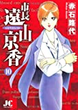 市長遠山京香 10 (ジュディーコミックス)