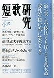 短歌研究 2014年 04月号 [雑誌]
