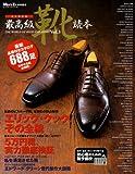 最高級靴読本 Vol.3 永久保存版 —The World OF HIGH-END SHOES Vol.3 (ビッグマンスペシャル Men's Ex特別編集)