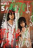 月刊 IKKI (イッキ) 2011年 05月号 [雑誌]