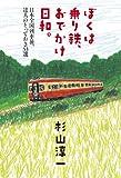 【ぼくは乗り鉄、おでかけ日和。 日本全国列車旅、達人のとっておき33選】…