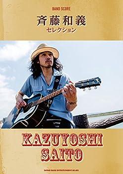 バンド・スコア 斉藤和義セレクション