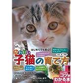 かわいい子猫の育て方 (コツがわかる本!)