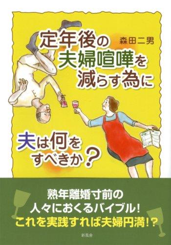 定年後の夫婦喧嘩を減らす為に夫は何をすべきか?