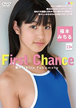 First Chance 福本みちる [DVD]